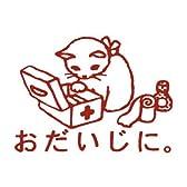 ポタリングキャット 猫はんこ小サイズおだいじに。(SS-05)