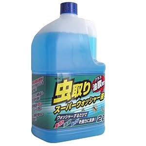 古河薬品工業(KYK) ウインドウオッシャー 虫取り スーパーウォッシャー液 2L