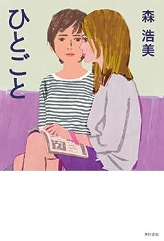 ひとごと (角川書店単行本)