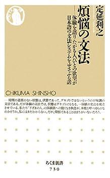 煩悩の文法―体験を語りたがる人びとの欲望が日本語の文法システムをゆさぶる話 (ちくま新書)