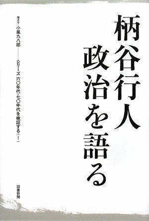 柄谷行人 政治を語る―シリーズ/六〇年代・七〇年代を検証する〈1〉