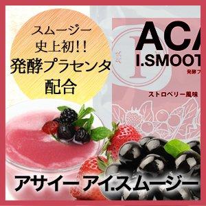 スムージー 酵素 アサイースムージー ストロベリー味