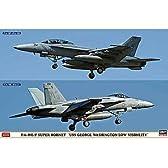 1/72 飛行機シリーズ F/A-18E/F スーパーホーネット 「USS ジョージ ワシントン ロービジ」