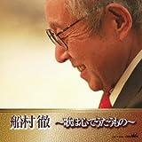 男の友情♪船村徹・北島三郎・鳥羽一郎