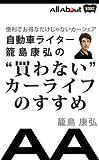 """便利でお得なだけじゃないカーシェア 自動車ライター籠島康弘の """"買わない""""カーライフのすすめ"""