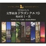 交響組曲「ドラゴンクエスト」場面別I~IX(東京都交響楽団版)CD-BOX ランキングお取り寄せ