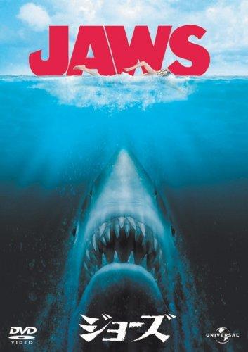 JAWS/ジョーズ 【プレミアム・ベスト・コレクション800】 [DVD]