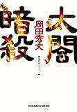 太閤暗殺 光文社文庫