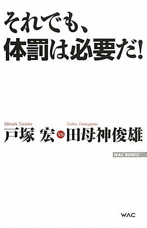 若者「マスゴミは信用出来ない」 教師「日本語を読み書きできない人が増えている」 マスコミの前に疑うべきなのは・・・? health %e6%b0%91%e6%97%8f%e3%83%bb%e3%82%a4%e3%83%87%e3%82%aa%e3%83%ad%e3%82%ae%e3%83%bc %e6%97%a5%e6%9c%ac%e3%81%ae%e9%87%8c%e5%b1%b1 %e6%95%99%e8%82%b2 domestic netouyo