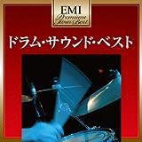 プレミアム・ツイン・ベスト ドラム・サウンド・ベスト