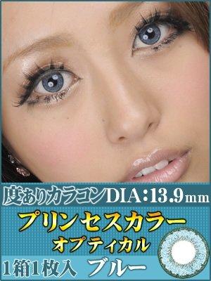プリンセスカラーオプティカル ブルー×1枚5.25