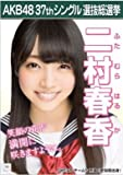 【二村春香】ラブラドール・レトリバー AKB48 37thシングル選抜総選挙 劇場盤限定ポスター風生写真 SKE48チームS