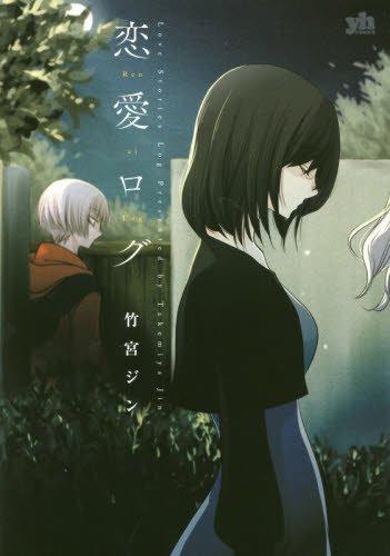 恋愛ログ (百合姫コミックス)