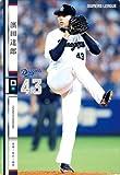 オーナーズリーグ OL19 N(W) 濱田 達郎/中日 OL19-109