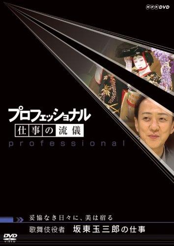 プロフェッショナル 仕事の流儀 妥協なき日々に、美は宿る 歌舞伎役者 坂東玉三郎の仕事 [DVD]