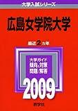 広島女学院大学 [2009年版 大学入試シリーズ] (大学入試シリーズ 506)