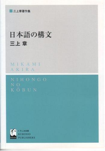 日本語の構文―三上章著作集