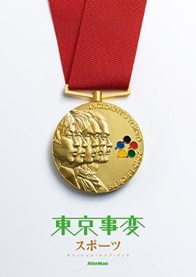 東京事変/スポーツ (オフィシャル・スコア・ブック)