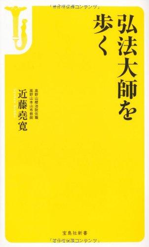 四国八十八ヶ所遍路道に「朝鮮人」排斥チラシ貼られる犯人はどうせ無職のネトウヨ、マスコミは白痴を勘違いさせない報道を %e6%97%a5%e6%9c%ac%e3%81%ae%e9%87%8c%e5%b1%b1 houdouhigai domestic jiken netouyo health