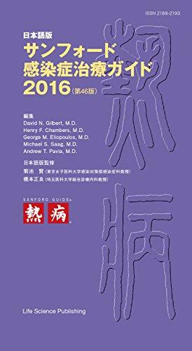 日本語版 サンフォード感染症治療ガイド2016(第46版)