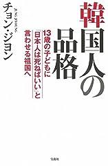 韓国人の品格 ~13歳の子どもに「日本人は死ねばいい」と言わせる祖国へ