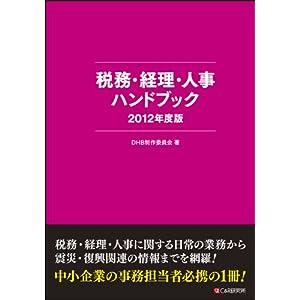 税務・経理・人事ハンドブック 2012年度版