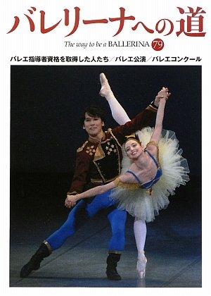 バレリーナへの道〈79〉バレエ指導者資格を取得した人たち/バレエ公演/バレエコンクール