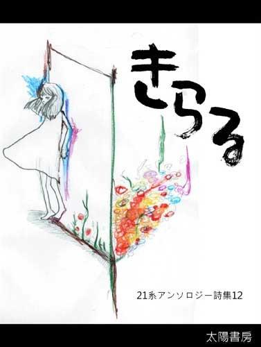 きらる12 (サンクチュアリ)