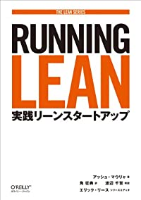 Running Lean ―実践リーンスタートアップ (THE LEAN SERIES)