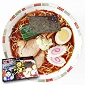 世界の山ちゃん 手羽先風 醤油ラーメン 2食入 (愛知 名古屋 ご当地ラーメン)
