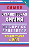 img - for Khimiya Organicheskaya khimiya book / textbook / text book