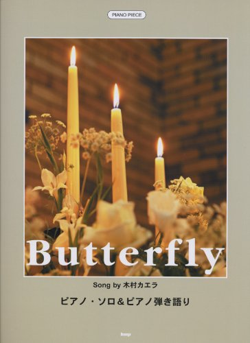 Piano piece Butterfly song by Kaela Kimura (- 0 - piano solo piano acoustic) (PIANO PIECE)