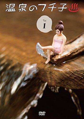 温泉のフチ子 1 (初回生産限定特典:DVD限定シークレット