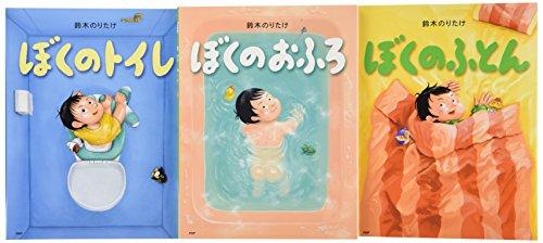 鈴木のりたけユーモア絵本(全3巻)