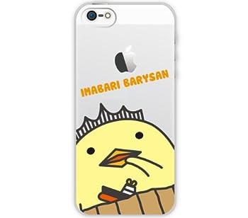 SoftBank au iPhone 5 専用 いまばり ゆるキャラ バリィさん TPU ケース カバー ジャケット (アップやけん)