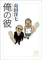 俺の彼―がばいばあちゃんスペシャル (徳間文庫)