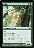 MTG [マジックザギャザリング] 空殴り [レア] [ドラゴンの迷路] 収録カード