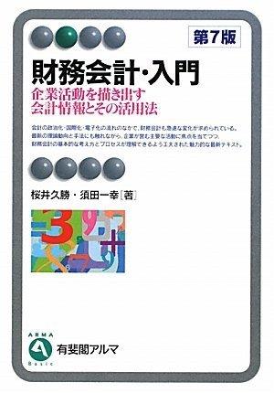 財務会計・入門 第7版-企業活動を描き出す会計情報とその活用法(有斐閣アルマ)