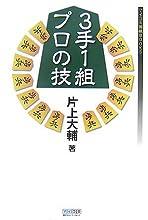 3手1組プロの技 (マイコミ将棋BOOKS)