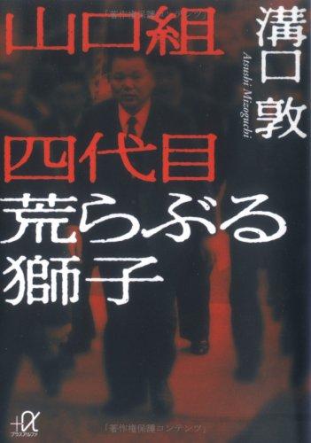 山口組四代目 荒らぶる獅子 (講談社+α文庫)