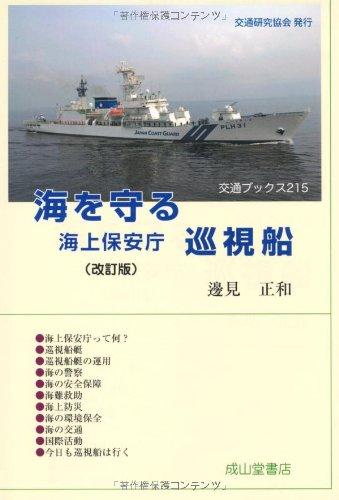 海を守る海上保安庁巡視船 (交通ブックス)