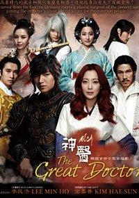 The Great Doctor aka Faith (Korean Drama with English Sub)