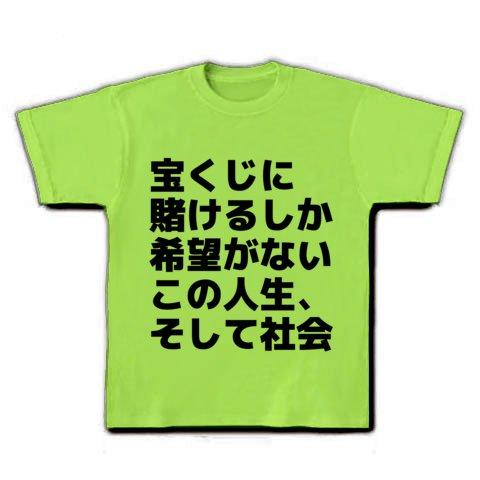 宝くじに 賭けるしか 希望がない この人生、 そして社会 Tシャツ(ライム) M