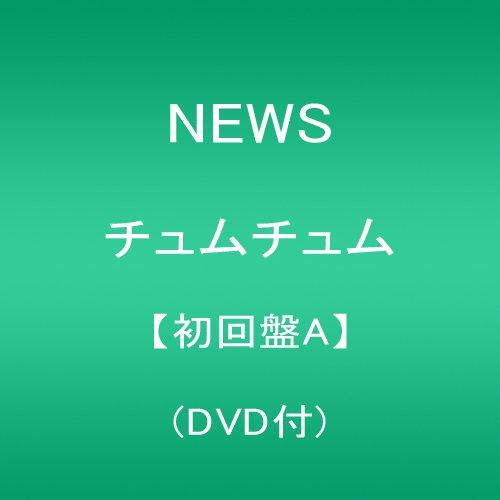チュムチュム 【初回盤A】(DVD付)をAmazonでチェック!