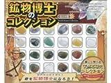 鉱物博士のコレクション 【タンブル・サザレチップス・標本】