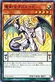 遊戯王 竜剣士ラスターP(スーパーレア)クラッシュ・オブ・リベリオン(CORE) シングルカード CORE-JP025-SR