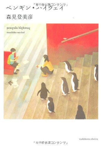ペンギン・ハイウェイの画像 p1_23