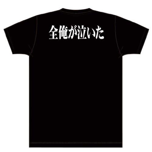 全俺が泣いたTシャツ (S)