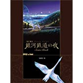 「銀河鉄道の夜」ピアノ曲集楽譜