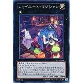 【 遊戯王 カード 】 《 シャイニート・マジシャン 》(スーパーレア)【コスモ・ブレイザー】cblz-jp053
